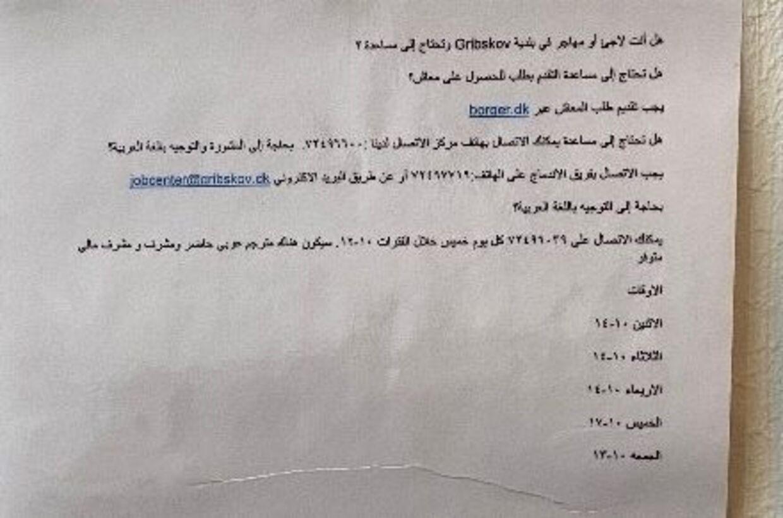 Denne seddel på arabisk hænger på væggen i jobcentret i Gribskov Kommune. A4-sedlen orienterer blandt andet om jobcenterets åbningstider og hjemmeside. Foto: Privat